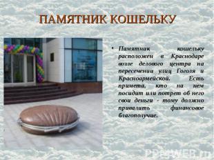 ПАМЯТНИК КОШЕЛЬКУ Памятник кошельку расположен в Краснодаре возле делового центр