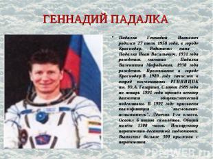 ГЕННАДИЙ ПАДАЛКА Падалка Геннадий Иванович родился 27 июля 1958 года, в городе К
