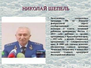 НИКОЛАЙ ШЕПЕЛЬ Заместитель генерального прокурора РФ по Южному федеральному окру