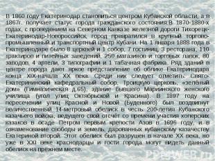 В 1860 году Екатеринодар становиться центром Кубанской области, а в 1867г. получ