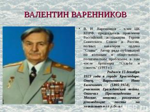 ВАЛЕНТИН ВАРЕННИКОВ В. И. Варенников - член ЦК КПРФ, председатель правления Росс
