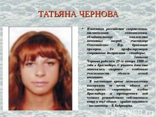ТАТЬЯНА ЧЕРНОВА Известная российская спортсменка, талантливая легкоатлетка, обла