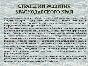 СТРАТЕГИИ РАЗВИТИЯ КРАСНОДАРСКОГО КРАЯ Аналитики авторитетной российской группы