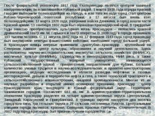 После февральской революции 1917 года Екатеринодар являлся центром казачьей конт