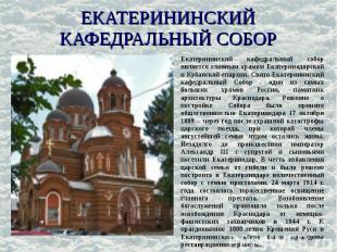 ЕКАТЕРИНИНСКИЙ КАФЕДРАЛЬНЫЙ СОБОР Екатерининский кафедральный собор является гла