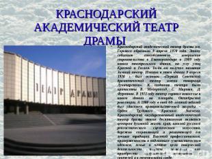 КРАСНОДАРСКИЙ АКАДЕМИЧЕСКИЙ ТЕАТР ДРАМЫ Краснодарский академический театр драмы