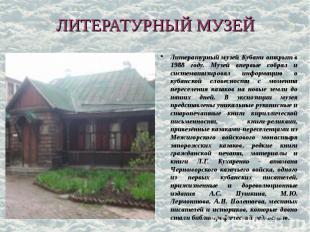 ЛИТЕРАТУРНЫЙ МУЗЕЙ Литературный музей Кубани открыт в 1988 году. Музей впервые с
