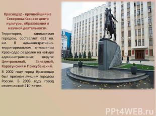 Краснодар - крупнейший на Северном Кавказе центр культуры, образования и научной