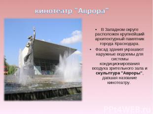 """кинотеатр """"Аврора"""" В Западном округе расположен крупнейший архитектурный памятни"""