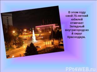 В этом году свой 75-летний юбилей отмечает Западный внутригородской округ Красно