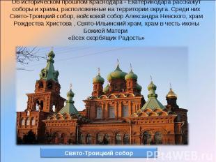 Об историческом прошлом Краснодара - Екатеринодара расскажут соборы и храмы, рас