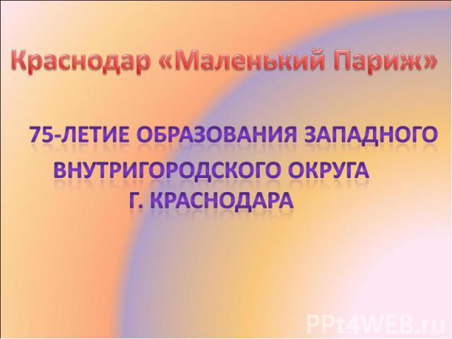 Краснодар «Маленький Париж» 75-летие образования Западноговнутригородского округа г. Краснодара