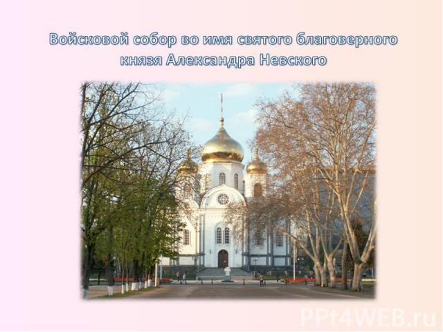Войсковой собор во имя святого благоверного князя Александра Невского