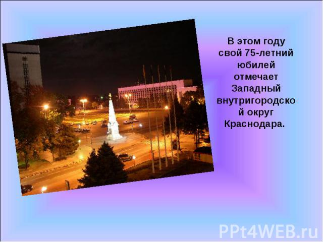 В этом году свой 75-летний юбилей отмечает Западный внутригородской округ Краснодара.
