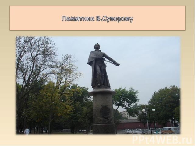 Памятник В.Суворову