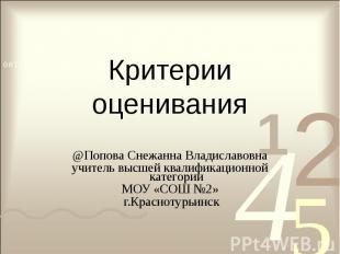 Критерии оценивания @Попова Снежанна Владиславовнаучитель высшей квалификационно