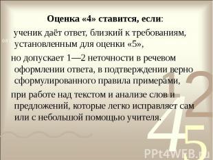 Оценка «4» ставится, если: ученик даёт ответ, близкий к требованиям, установленн