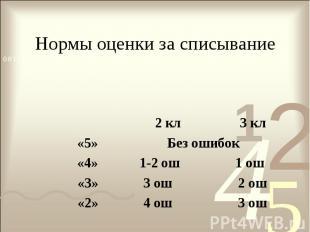 Нормы оценки за списывание 2 кл 3 кл «5» Без ошибок «4» 1-2 ош 1 ош «3» 3 ош 2 о