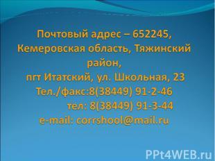 Почтовый адрес – 652245, Кемеровская область, Тяжинский район, пгт Итатский, ул.