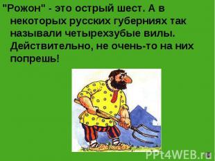 """""""Рожон"""" - это острый шест. А в некоторых русских губерниях так называли четырехз"""