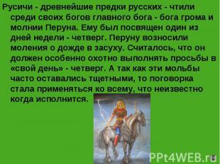 Русичи - древнейшие предки русских - чтили среди своих богов главного бога - бог