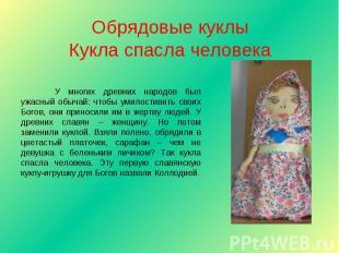 Обрядовые куклыКукла спасла человека У многих древних народов был ужасный обычай