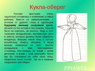 Кукла-оберег Русские крестьяне очень тщательно готовились к появлению в семье ре