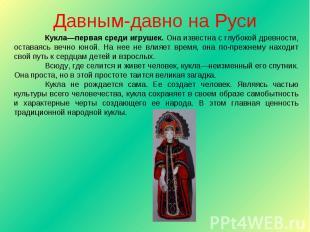Давным-давно на Руси Кукла—первая среди игрушек. Она известна с глубокой древнос
