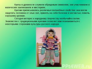 Куклы в древности служили обрядовым символом, они участвовали в магических закли