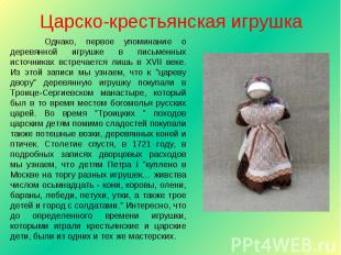 Царско-крестьянская игрушка Однако, первое упоминание о деревянной игрушке в пис