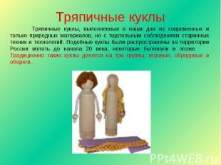 Тряпичные куклы Тряпичные куклы, выполненные в наши дни из современных и только