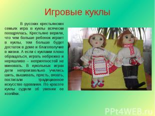 Игровые куклы В русских крестьянских семьях игра в куклы всячески поощрялась. Кр