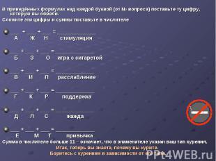 В приведённых формулах над каждой буквой (от № вопроса) поставьте ту цифру, кото