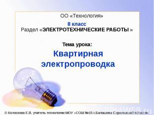 ОО «Технология»8 классРаздел «ЭЛЕКТРОТЕХНИЧЕСКИЕ РАБОТЫ »Тема урока: Квартирная