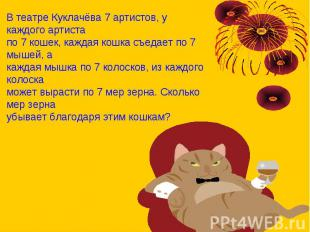 В театре Куклачёва 7 артистов, у каждого артистапо 7 кошек, каждая кошка съедает