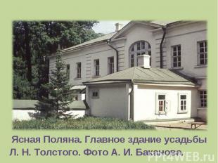 Ясная Поляна. Главное здание усадьбыЛ. Н. Толстого. Фото А. И. Баканова.