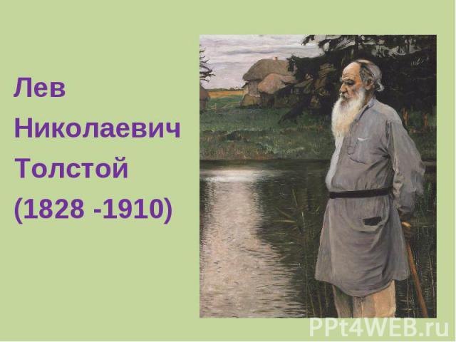Лев НиколаевичТолстой(1828 -1910)