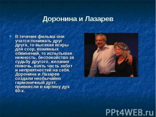 Доронина и Лазарев В течение фильма они учатся понимать друг друга, то высекая и