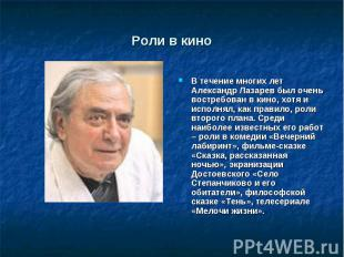 Роли в кино В течение многих лет Александр Лазарев был очень востребован в кино,