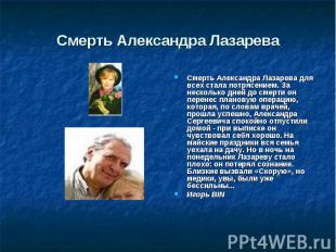 Смерть Александра Лазарева Смерть Александра Лазарева для всех стала потрясением