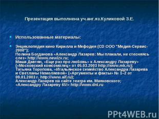 Презентация выполнена уч.анг.яз.Куликовой З.Е. Использованные материалы:Энциклоп