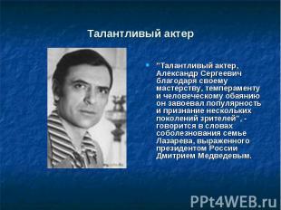 """Талантливый актер """"Талантливый актер, Александр Сергеевич благодаря своему масте"""