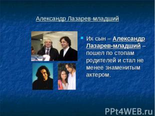 Александр Лазарев-младший Их сын – Александр Лазарев-младший – пошел по стопам р
