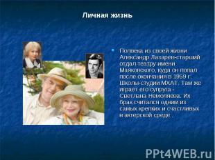 Личная жизнь Полвека из своей жизни Александр Лазарев-старший отдал театру имени