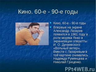 Кино. 60-е - 90-е годы Кино. 60-е - 90-е годыВпервые на экране Александр Лазарев