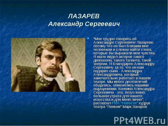 ЛАЗАРЕВАлександр Сергеевич