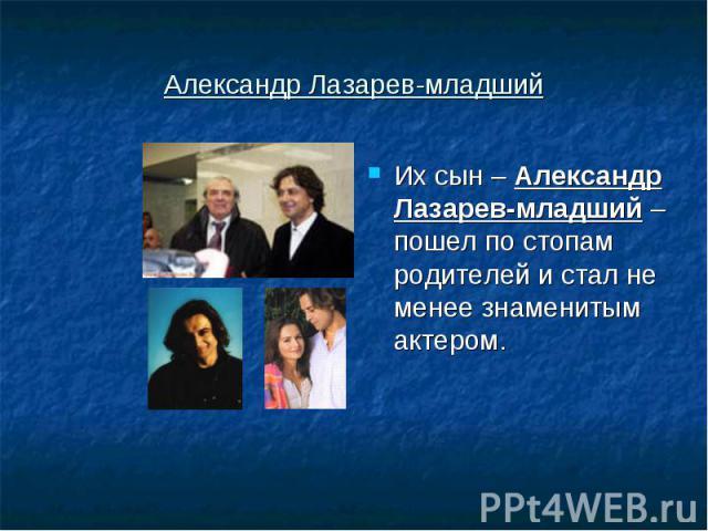 Александр Лазарев-младший Их сын – Александр Лазарев-младший – пошел по стопам родителей и стал не менее знаменитым актером.