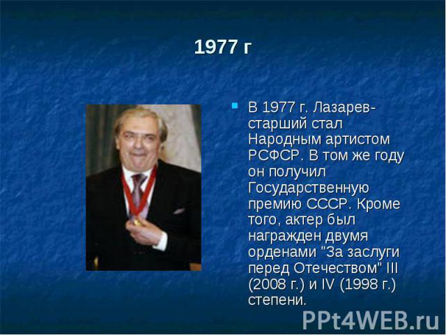 1977 г В 1977 г. Лазарев-старший стал Народным артистом РСФСР. В том же году он получил Государственную премию СССР. Кроме того, актер был награжден двумя орденами