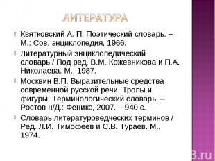 Литература Квятковский А. П. Поэтический словарь. – М.: Сов. энциклопедия, 1966.