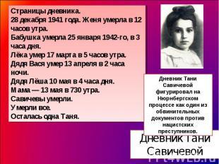 Страницы дневника.28 декабря 1941 года. Женя умерла в 12 часов утра.Бабушка умер
